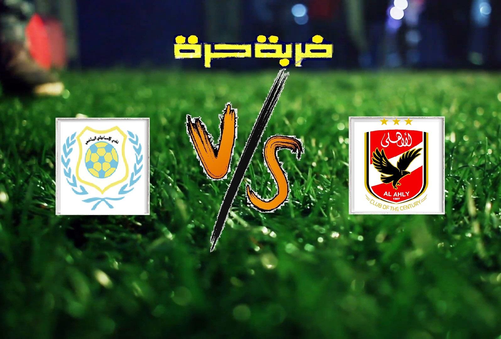 نتيجة مباراة الاهلي والاسماعيلي اليوم الاربعاء بتاريخ 22-05-2019 الدوري المصري