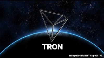 Tron рассчитывает на рост TRX