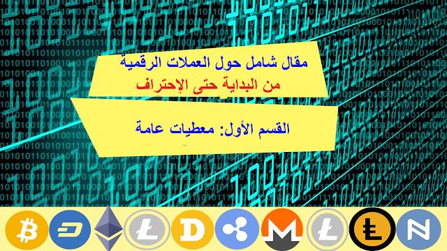 دليلك في العملات الرقمية من البداية الى الإحتراف (القسم الأول)