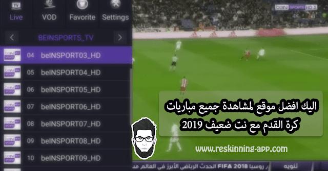 اليك افضل موقع لمشاهدة جميع مباريات كرة القدم مع نت ضعيف 2019