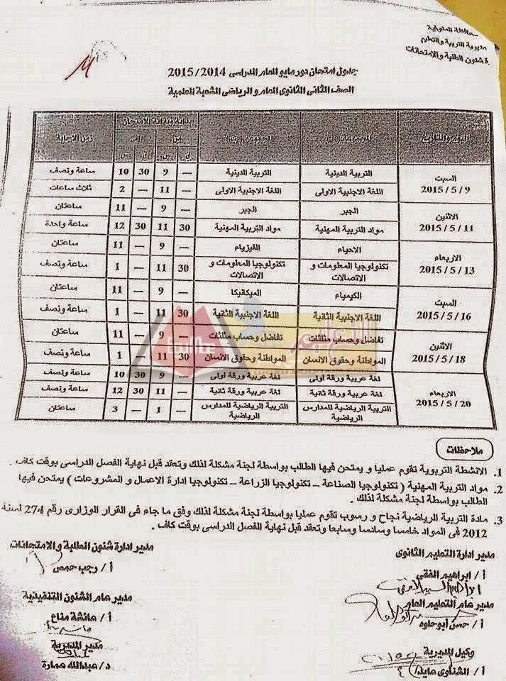 جداول امتحانات محافظة المنوفية أخر العام2015 كل الفرق 104.jpg
