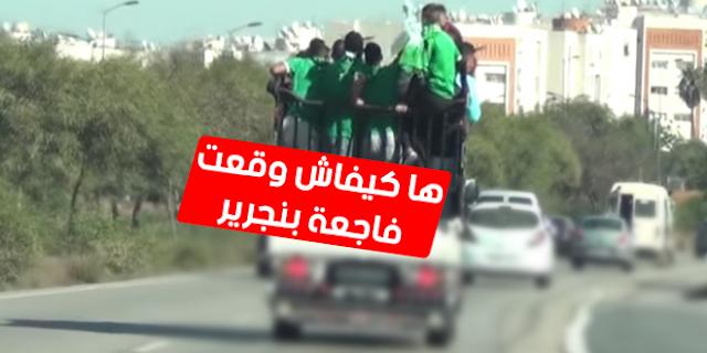 مؤلم..ها كيفاش وقعت فاجعة بنجرير اللي ماتوا فيها خمسة من شباب جماهير الرجاء