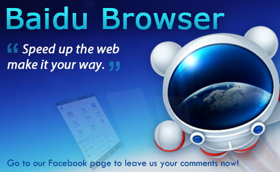 Teknologi T5 Engine Membuat Baidu Browser Makin Cepat