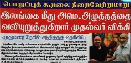 News paper in Sri Lanka : 15-01-2018
