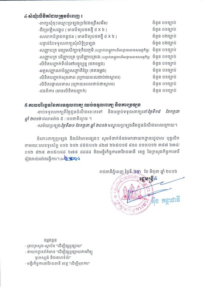 http://www.cambodiajobs.biz/2016/07/50-staffs-ministry-of-womens-affairs.html