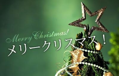 Merry Christmas Japan