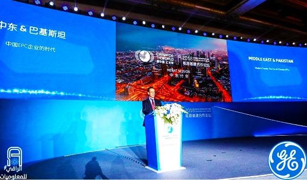 """""""جنرال إلكتريك"""" تستضيف منتدى الصين للتعاون في حدث يجمع خبراء القطاع العالميين"""