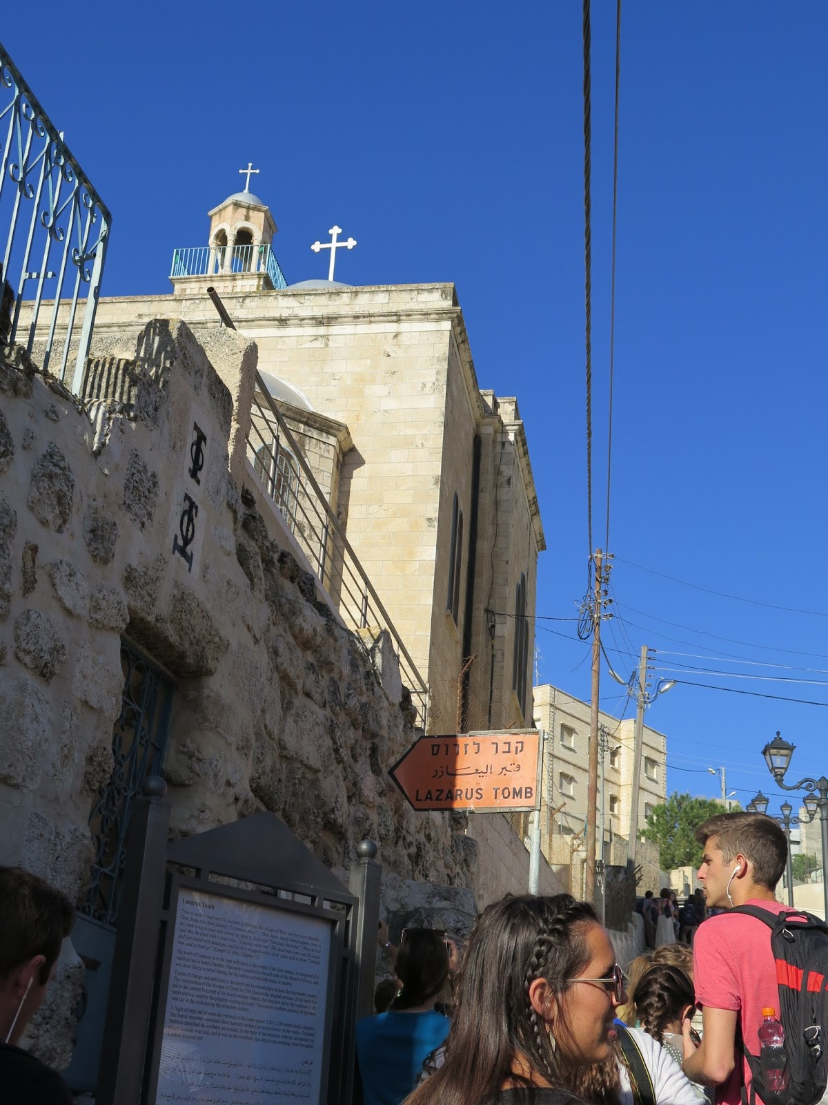 The Holyoaks in the Holy Land: Bethany - Tomb of Lazarus