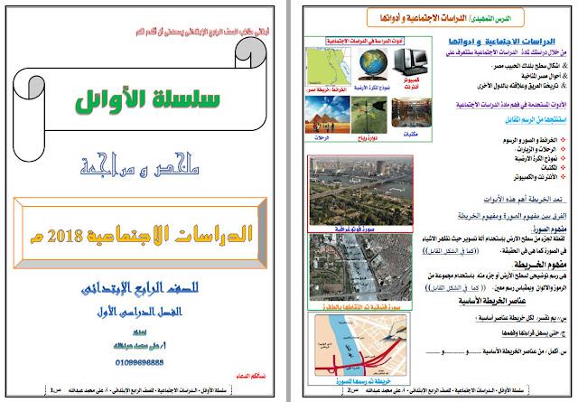 مذكرة الدراسات الاجتماعية للرابع الابتدائى ترم اول منهج 2018 للاستاذ على محمد عبدالله