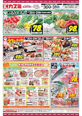 【PR】フードスクエア/越谷ツインシティ店のチラシ3月30日号
