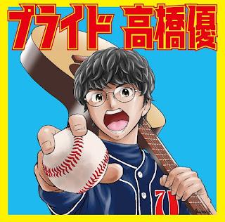 プライド-高橋優-歌詞-アニメ「メジャーセカンド」EDテーマ