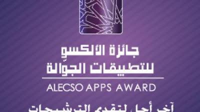 ما هي جائزة الألكسو للتّطبيقات الجوّالة (Alecso Apps Award)