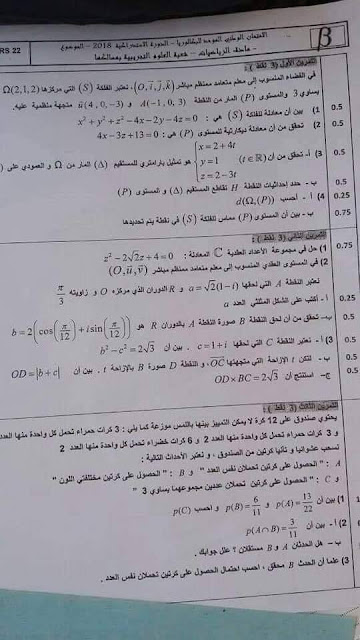 اختبار مادة الرياضيات في البكالوريا الدورة الأولى 2018 علوم تجريبية: السهل الممتنع