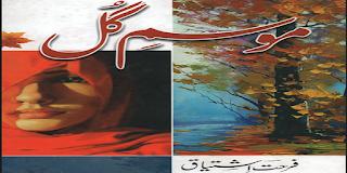 Mosam e Gul PDF Download