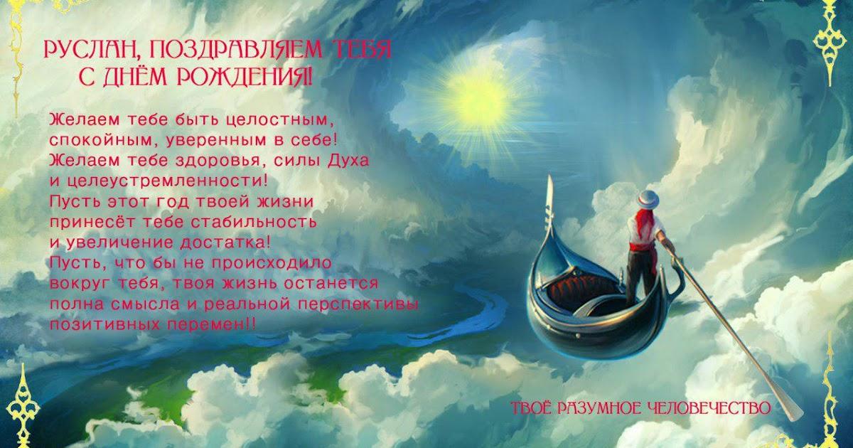 С днем рождения руслана открытка, сын открытки рисунок