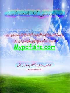 Abu Zatees K 15 talismaat