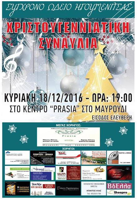 Στις 18 Δεκεμβρίου η μεγάλη χριστουγεννιάτικη συναυλία του Συγχρόνου Ωδείου Ηγουμενίτσας