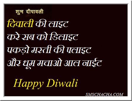 funny quotes diwali