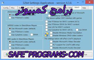 تحميل برامج تشغيل الفيديو والصوت مجانا