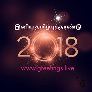 இனிய தமிழ் புத்தாண்டு நல்வாழ்த்துகள் 2018.