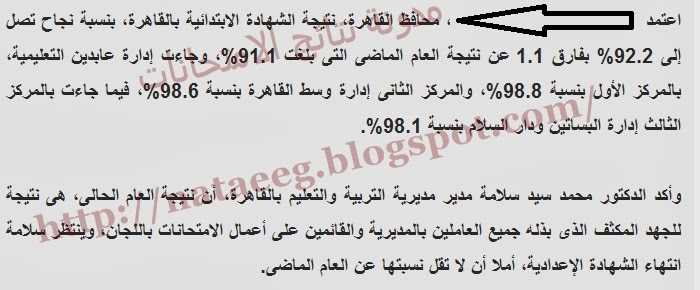 محافظة القاهره الترم الاول مديرية التربيه والتعليم نتيجة الشهادة الابتدائيه