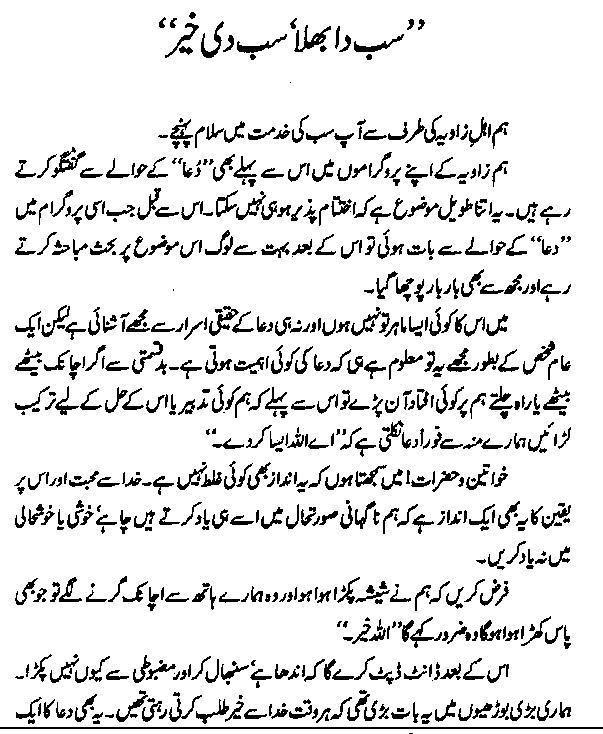Zavia Ashfaq Ahmad
