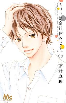 [Manga] きょうは会社休みます。 第01-12巻 [Kyou wa Kaisha Yasumimasu. Vol 01-12] Raw Download