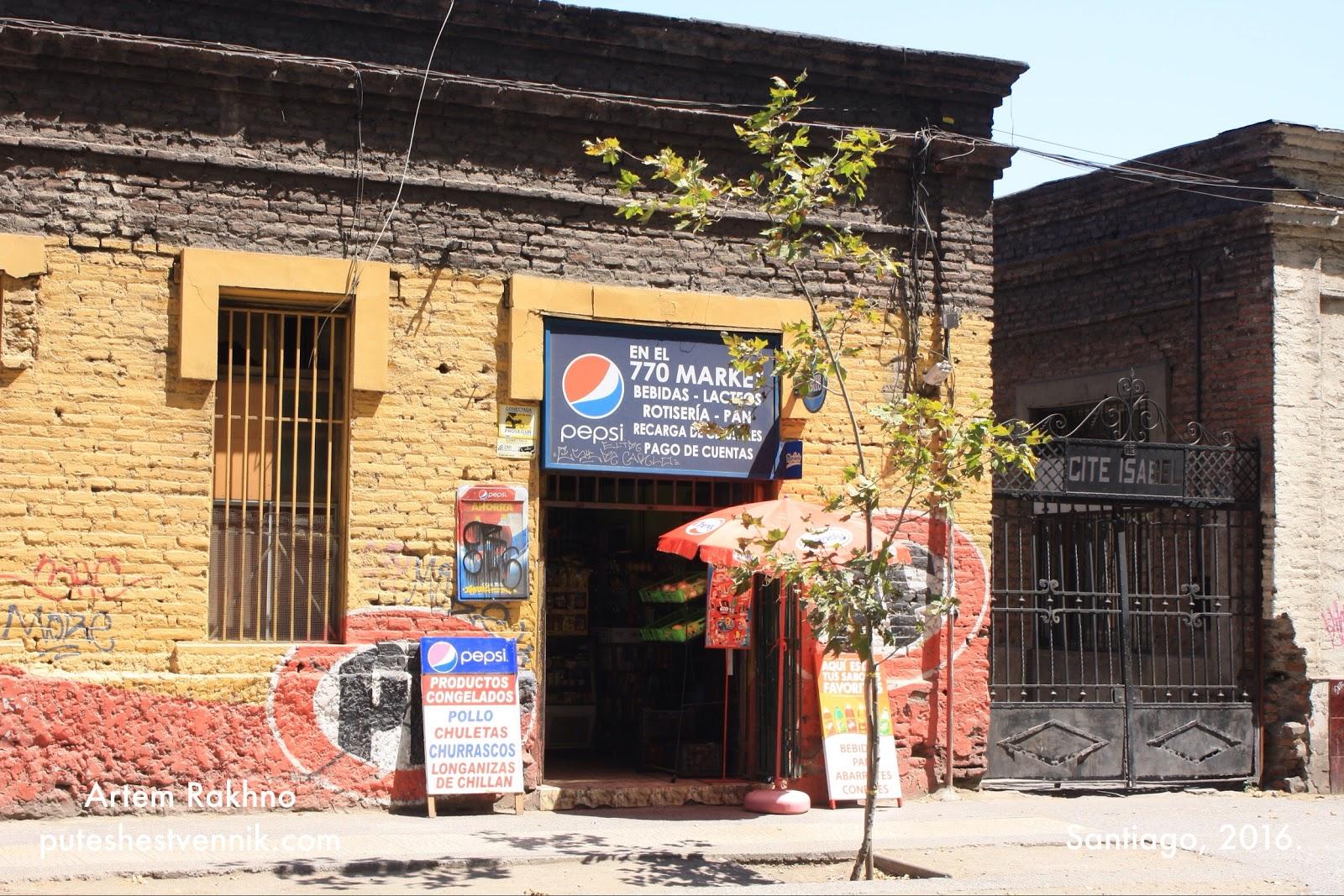 Продуктовый магазин в Сантьяго-де-Чили