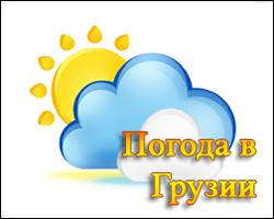 Погода в Грузии