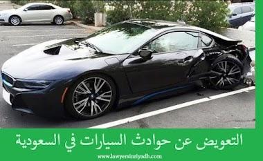 التعويض عن حوادث السيارات في السعودية