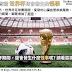 惡搞實證 在世界杯足球賽期間會發生的怪事 (Impact of the FIFA World Cup on Human Health)