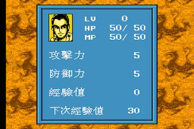 【FC】精忠報國岳飛傳繁體中文版+攻略流程,以岳飛為主角的歷史改編遊戲!
