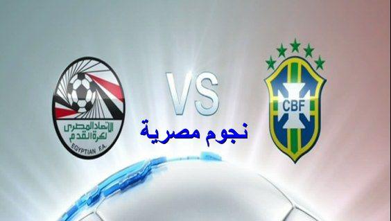 مشاهدة مباراة مصر والبرازيل بث مباشر اليوم