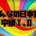 Minna No Nihongo Chuukyuu I y II (Japonés Intermedio 1 y 2) (MEGA)