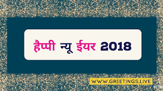 Grey shade Simple New Year celebration greetings no 2 in Hindi