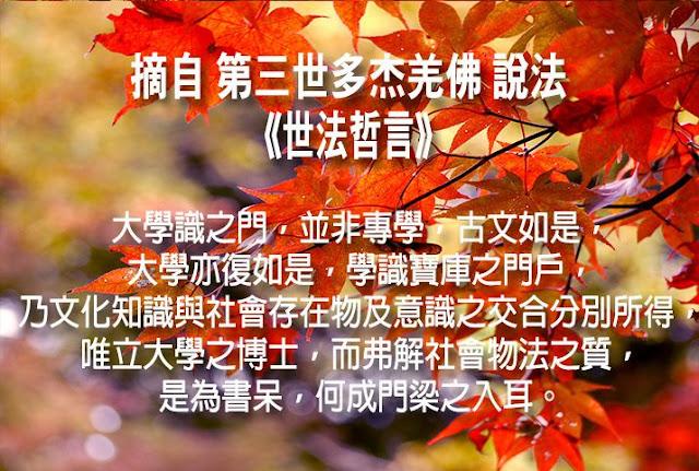 第三世多杰羌佛說《世法哲言》(六十)