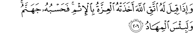 Surat Al-Baqarah Ayat 206
