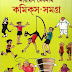 Narayan Debnath Comics Samagra 2 Bangla pdf book download and read free
