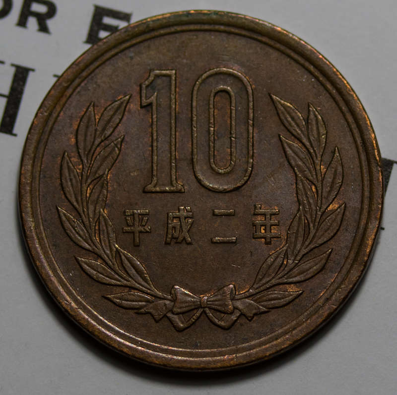 Reverse Of 1990 An 10 Yen Date Wreath