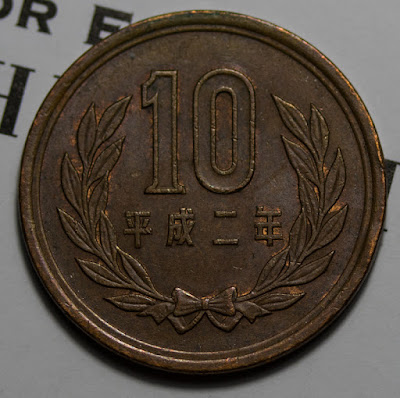 Reverse of 1990 Japan 10 Yen, date, wreath
