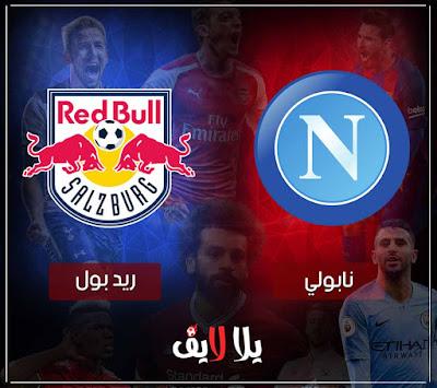 بث مباشر مشاهدة مباراة نابولي وريد بول اليوم في الدوري الاوروبي