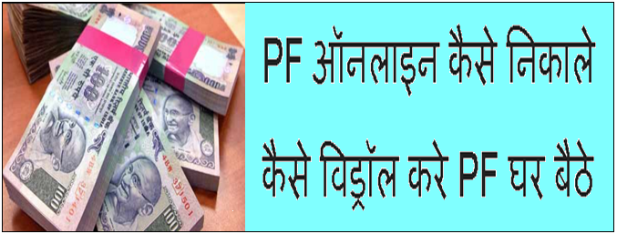 PF Withdrawal Online