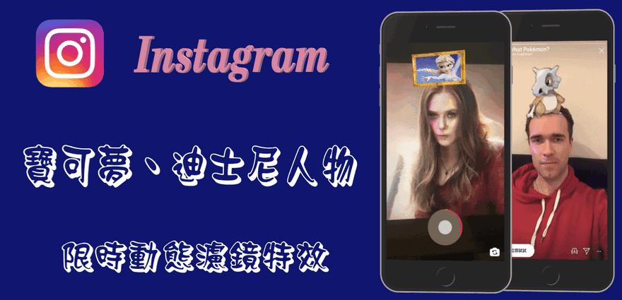 Instagram 限時動態濾鏡