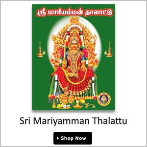 Sri Mariyamman Thalattu