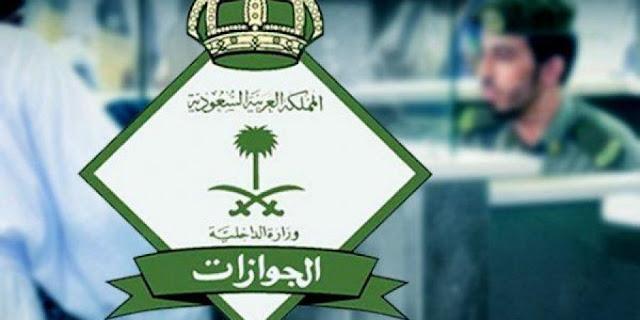 هيئة-الجوازات-السعودية