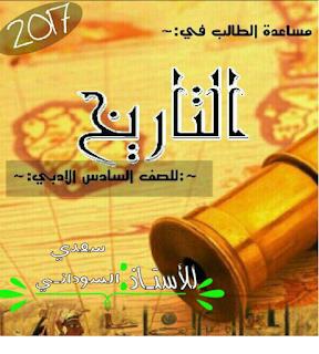 ملزمة التاريخ للصف السادس الادبي 2017 للاستاذ سعدي السوداني