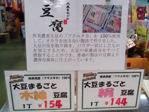 大豆まるごと豆腐1 焼肉じゅうじゅう3回目