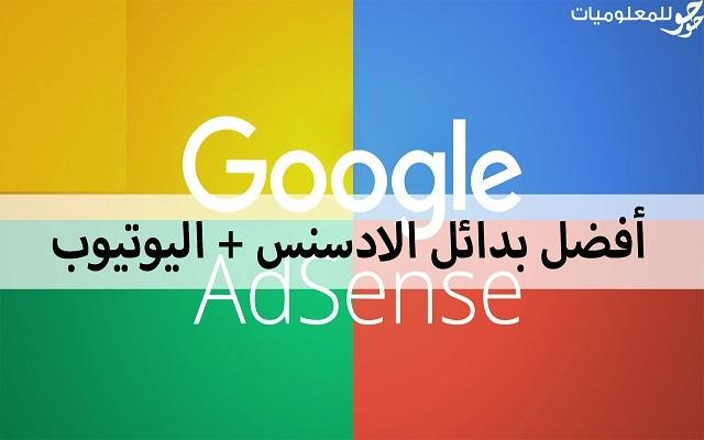 إليك أفضل بدائل غوغل ادسنس لسنة 2019 اضافة للربح من موقعك أو قناتك على اليوتوب