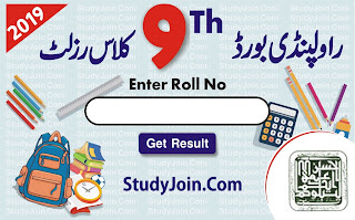 BISE Rawalpindi 9th class result 2019, 9th class result 2019 Rawalpindi board, bise Rawalpindi 9th result 2019 enter roll number, 9th class result 2019 Rawalpindi board, SSC Part 1 result 2019 Rawalpindi board, bise Rawalpindi result 2019, bise Rawalpindi 9th result 2019, Hamari web Rawalpindi board result 2019, be educated Rawalpindi board 9th result 2019 9th class, urdupoint BISE Rawalpindi 9th class result 2019, BISE Rawalpindi 9th result 2019 by roll number, Rawalpindi board result 2019 class 9th, BISE Rawalpindi result 2019 SSC Part 1 nine class, elm ki duniya 9th Science and Arts Result 2019, ilmkidunya result 2019, ilm ki duniya result 2019 12th class