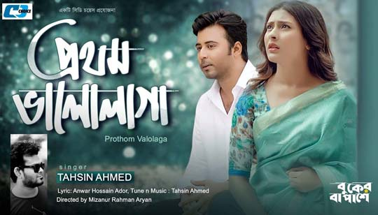 Prothom Valolaga Lyrics - Tahsin Ahmed